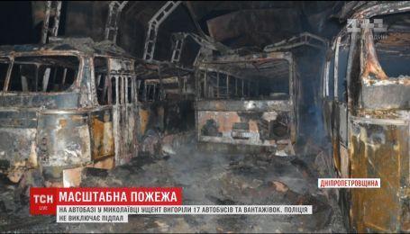 17 автобусов и грузовиков выгорели дотла в результате масштабного пожара в Днепропетровской области