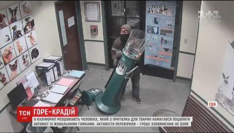 В Калифорнии мужчина пытался украсть автомат с жевательными резинками из приюта для животных