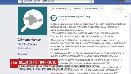 В анексованому Криму школярів агітують вести своїх батьків на вибори