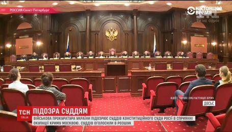Военная прокуратура Украины направила подозрение 18 судьям Конституционного суда России