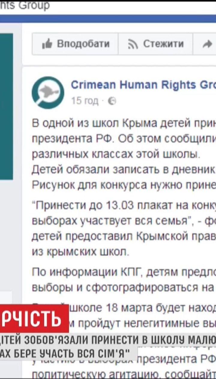 В аннексированном Крыму школьников агитируют вести своих родителей на выборы