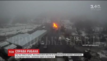 Під час опису арсеналу зброї Рубана сталася пожежа