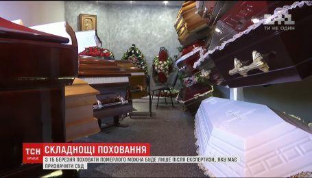 С 15-го марта украинцы не смогут похоронить родных без разрешения суда