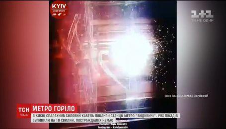 В Києві загорівся кабель між станціями метро