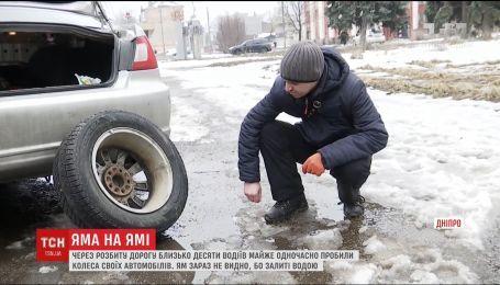 В Днепре водители пробили десятки колес в ямах на оживленном проспекте