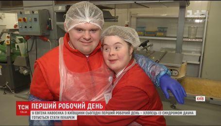 Сонячні сирні палички: пекарня столичного гіпермаркету взяла на роботу хлопця із синдромом Дауна