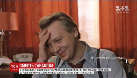 В 82 года умер известный советский актер Олег Табаков