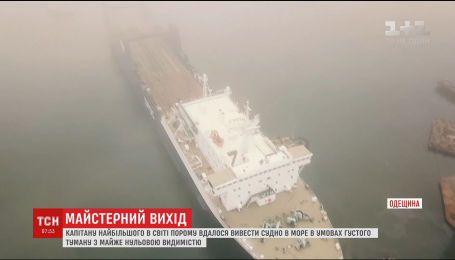Капітан найбільшого у світі порому вивів українське судно у море з майже нульовою видимістю