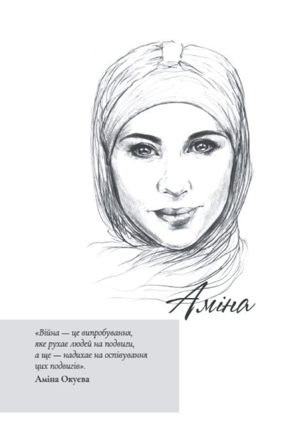 книжка жінка війни