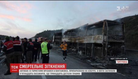 В Турции произошло смертельное ДТП, есть погибшие