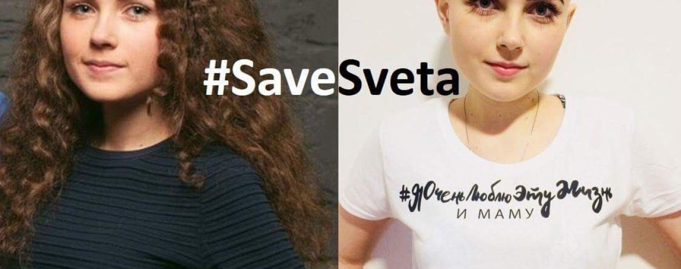 120 тысяч долларов нужны на спасение жизни 18-летней Светланы