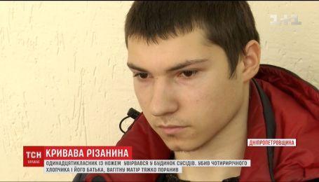 11-классник зарезал мужчину и ребенка на Днепропетровщине