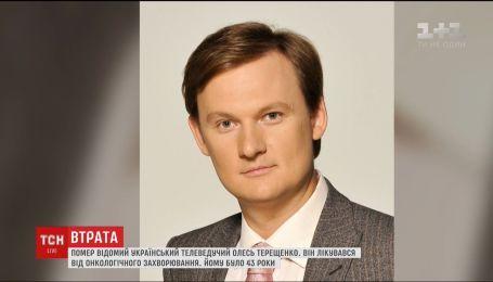 На 44-му році життя помер один з творців ТСН Олесь Терещенко