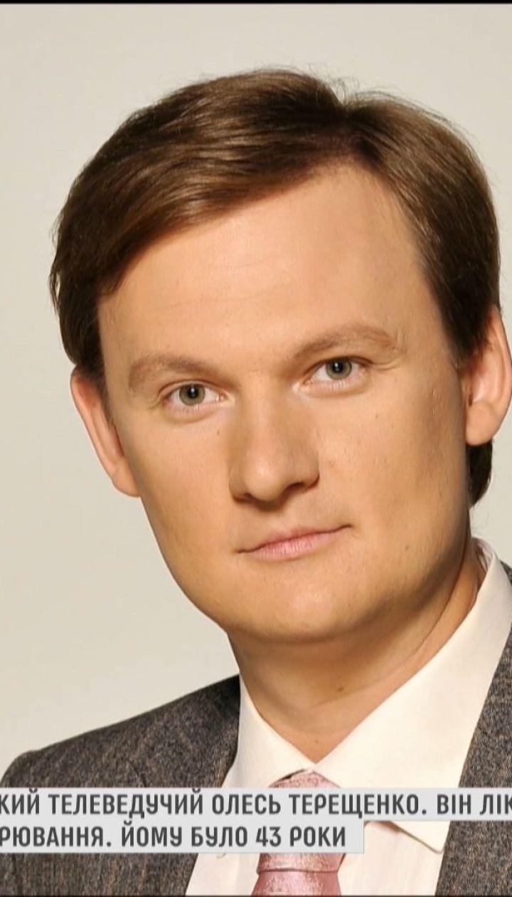 На 44-м году жизни скончался один из создателей ТСН Олесь Терещенко