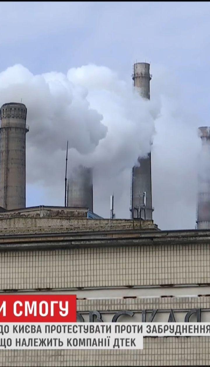 Жители Днепра пикетируют компанию ДТЭК из-за грязного воздуха в городе