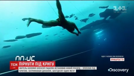 Житель Коломиї проплив під кригою 61 метр, затримавши дихання