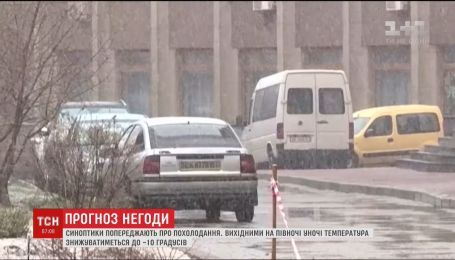 Україну накриє дощами з мокрим снігом