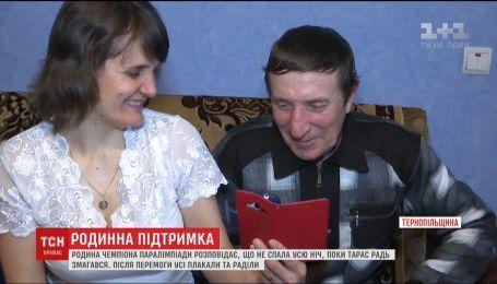 У Тернополі біатлоніста Тараса Радя підтримувала вся родина