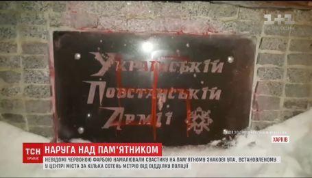 У Харкові вчергове спаплюжили пам'ятний знак УПА