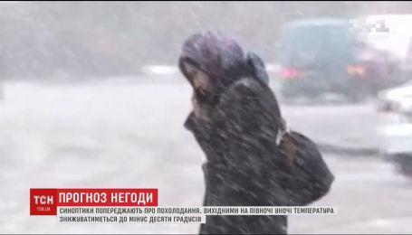 Синоптики попередили українців про похолодання та опади
