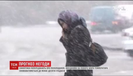 Синоптики предупредили украинцев о похолодании и осадках