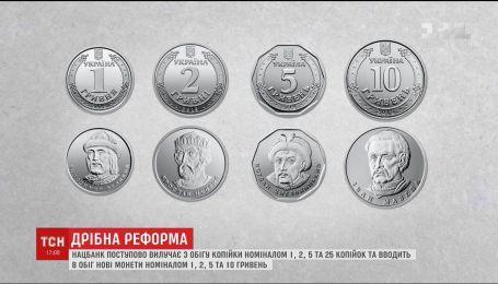Нацбанк презентував монети номіналом 1, 2, 5 та 10 гривень