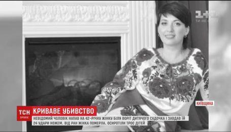 На Киевщине неизвестный у ворот детского сада 24 раза ударил ножом женщину и скрылся