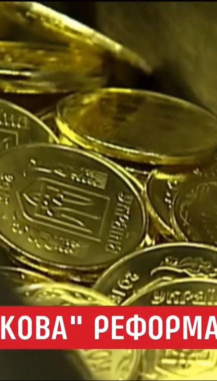 Нацбанк вводить монети замість паперових банкнот