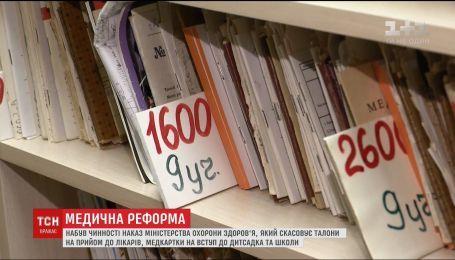 МОЗ скасувало заповнення талонів для внутрішньої документації лікарні