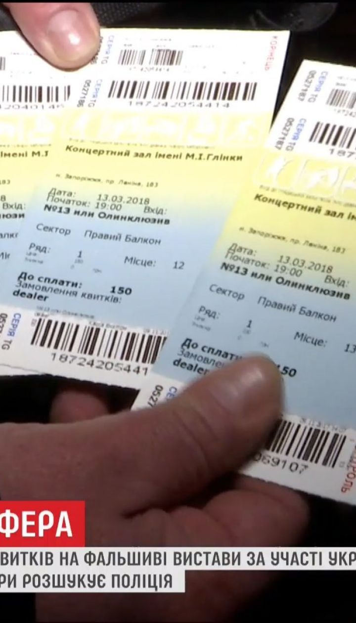 В нескольких областях Украины мошенники продали билеты на несуществующие спектакли известных актеров