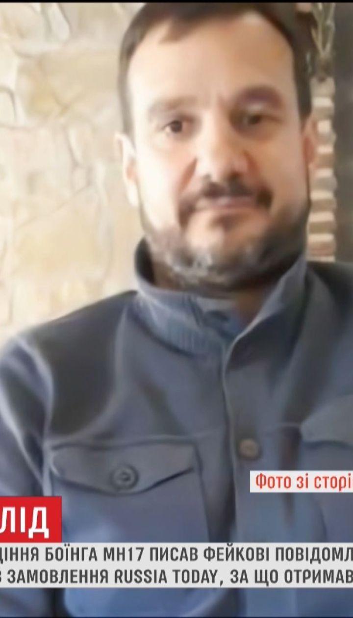 """Журналісти знайшли чоловіка, який заявляв, що малайзійський """"Боїнг"""" збили українці"""