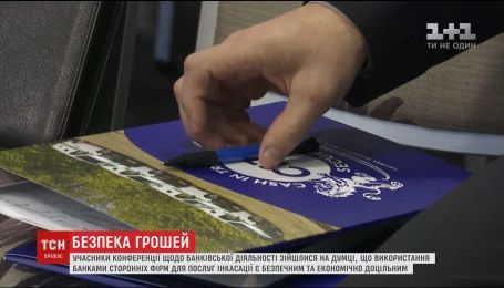 Экономия для банков и безопасность для клиентов: в Киеве состоялась конференция по банковской деятельности