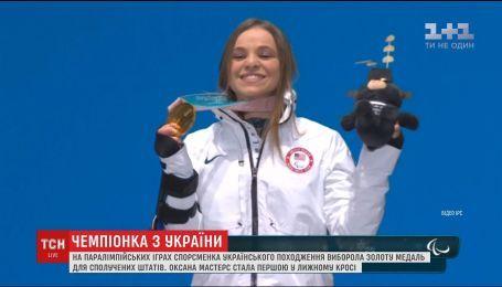 На Паралимпийских играх украинка принесла золото для США