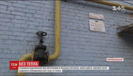 У Кропивницькому газовики відімкнули від опалення півтори сотні будинків