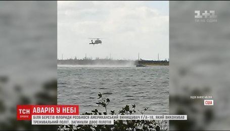 У берегов Флориды разбился американский истребитель