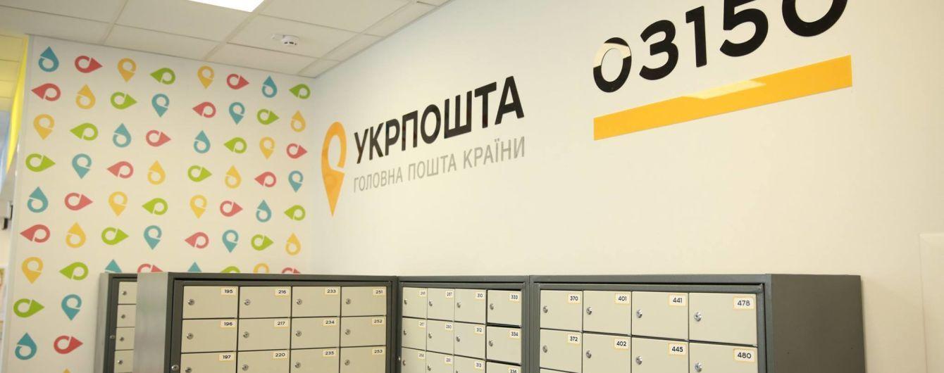 """""""Укрпочта"""" будет доставлять украинцам наличными монетизированы субсидии"""