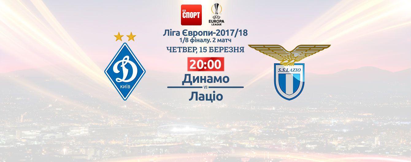 Динамо - Лаціо - 0:2. Онлайн-трансляція матчу Ліги Європи