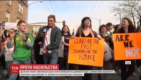 Тысячи американцев вышли на улицы с требованием остановить насилие в школах