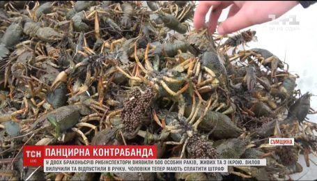 На Сумщине поймали селян-браконьеров, которые выловили полтысячи раков