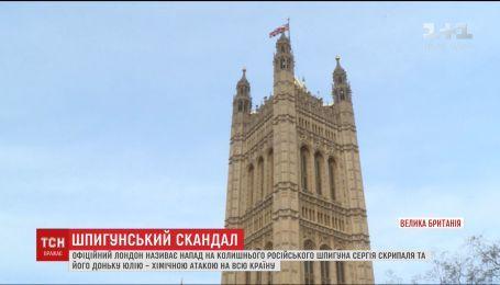 Через отруєння Скрипаля Британія готова піти на жорсткі заходи проти Росії