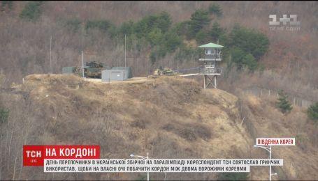 Граница между заклятыми врагами: подробности конфликта Южной Кореи и КНДР