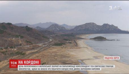 ТСН побувала на кордоні запеклих ворогів Південної Кореї та КНДР