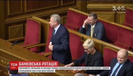 Нардепы избрали нового председателя Национального банка Украины
