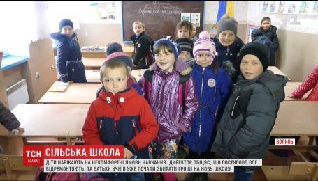 На Волині діти навчаються у три зміни в сільській школі