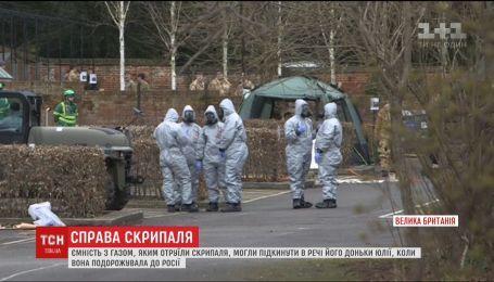 Валізу Юлії Скрипаль могли нашпигувати отрутою, коли вона виїжджала з Москви