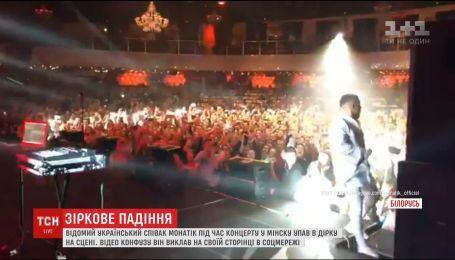 MONATIK провалился в дыру на сцене во время концерта в Минске