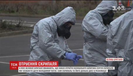 МЗС Британії вважає, що наказ отруїти Скрипаля міг дати особисто Путін