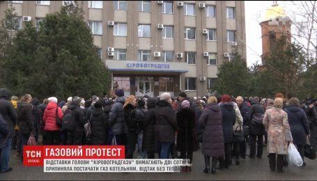 """Сотні містян пікетували офіс """"Кіровоградгазу"""" з вимогою відставки її керівника"""