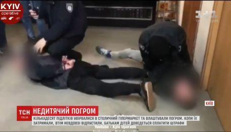 У Києві компанія підлітків влаштувала погром у гіпермаркеті