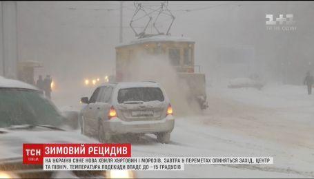 На Украину надвигается новая волна метелей и морозов